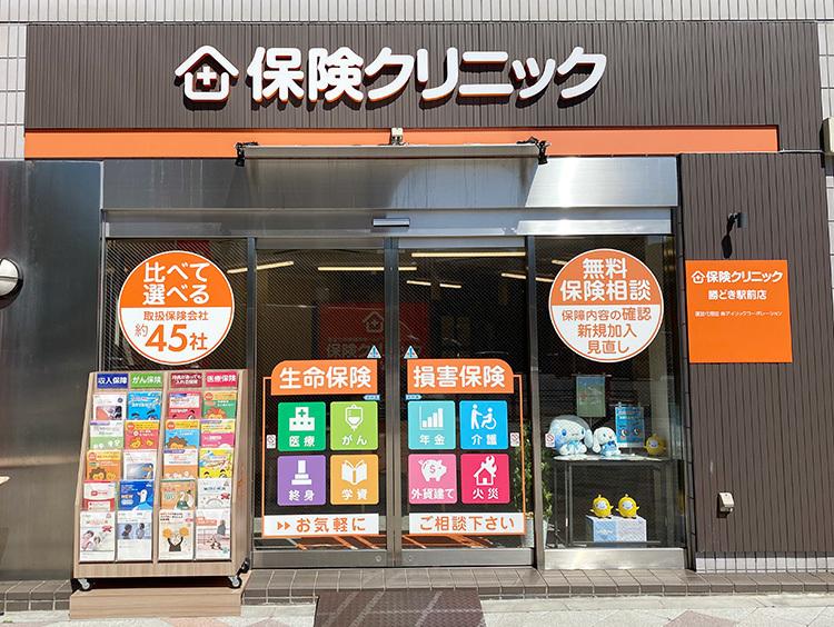 保険クリニック 勝どき駅前店