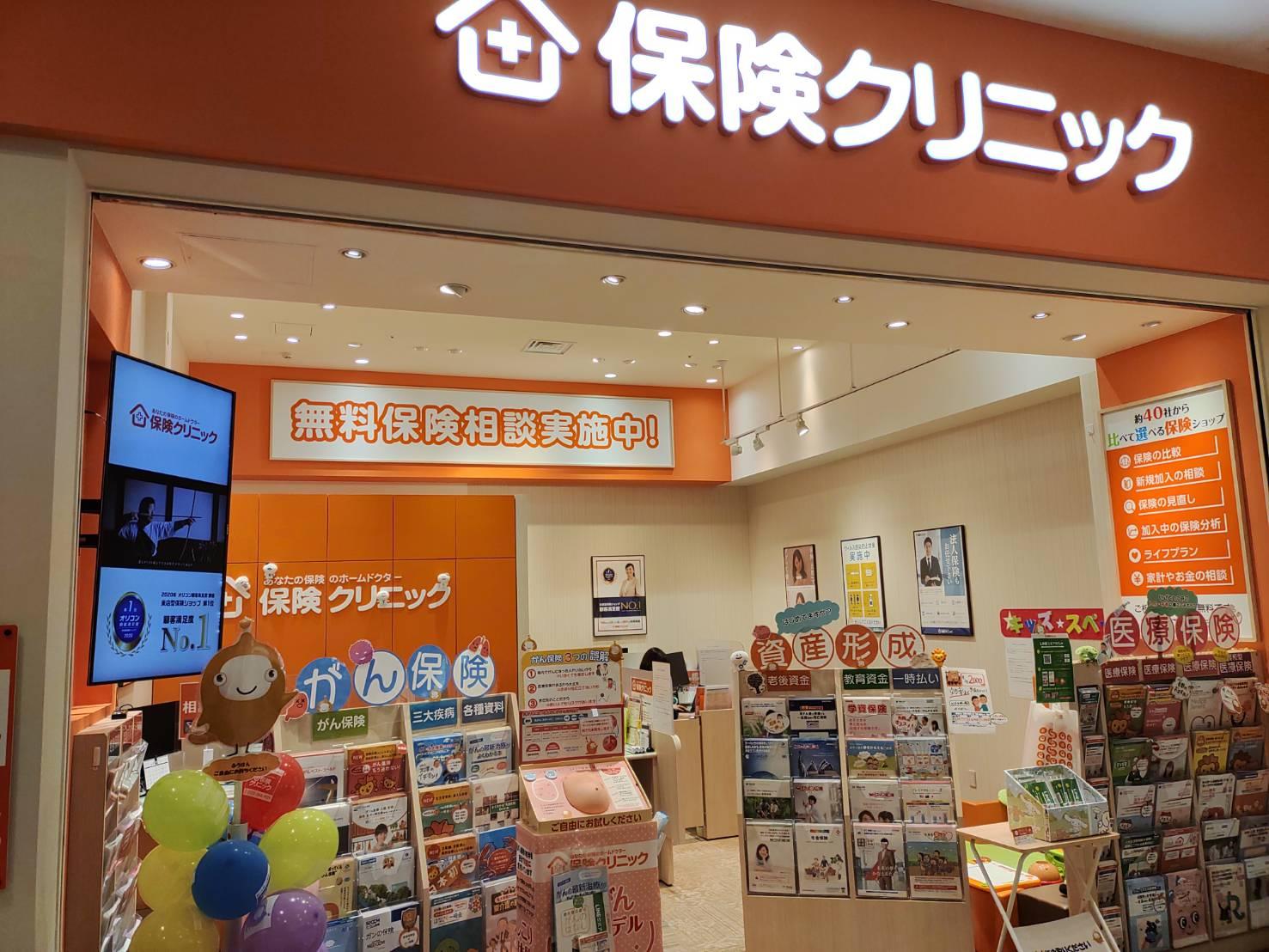 保険クリニック ららぽーと豊洲店